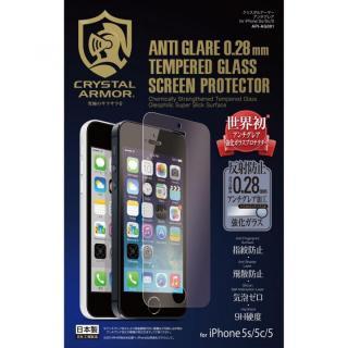 【iPhone SE/その他の/iPodフィルム】[0.28mm] クリスタルアーマー アンチグレア強化ガラス iPhone SE/5s/5c/5