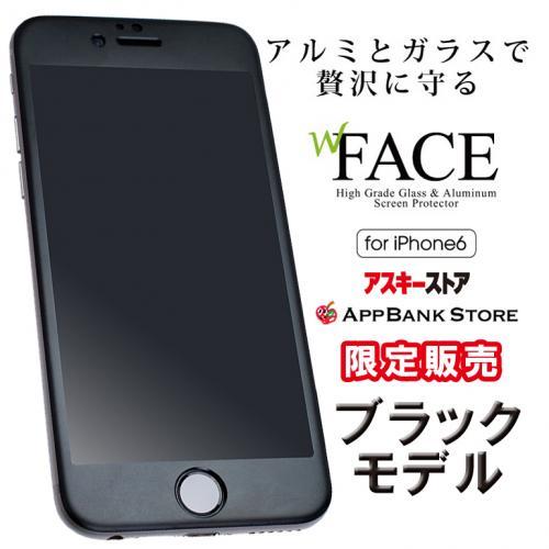 【限定】Deff W-FACE 強化ガラス&アルミ液晶保護 ブラック iPhone 6s/6