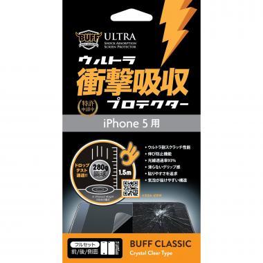 【iPhone SE/5s/5フィルム】ウルトラ衝撃吸収プロテクター iPhone 5 フルセット