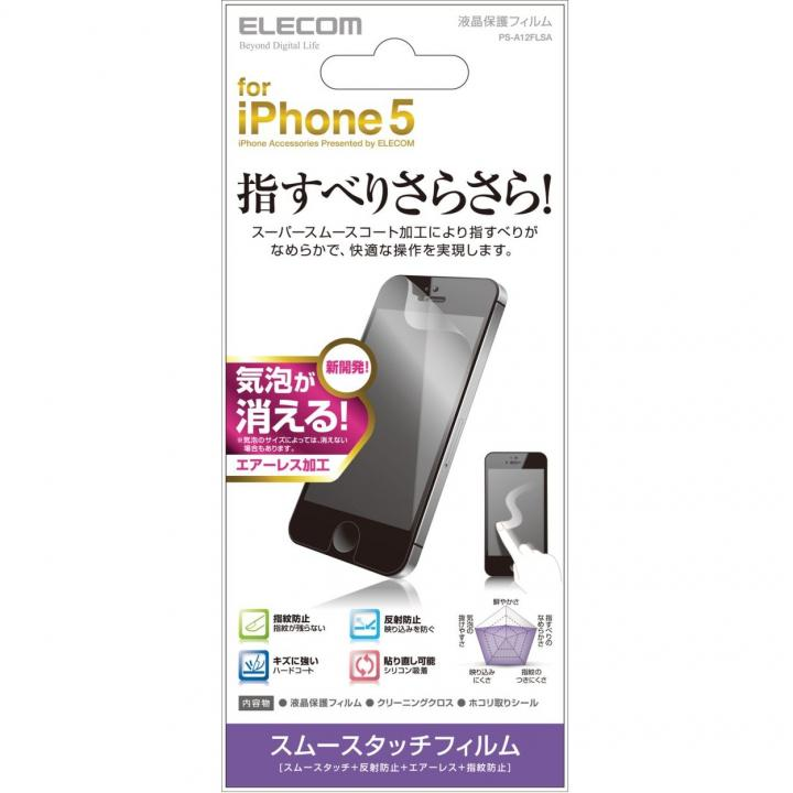 【iPhone SE/5s/5c/5】保護フィルム エアーレス スムースタッチ