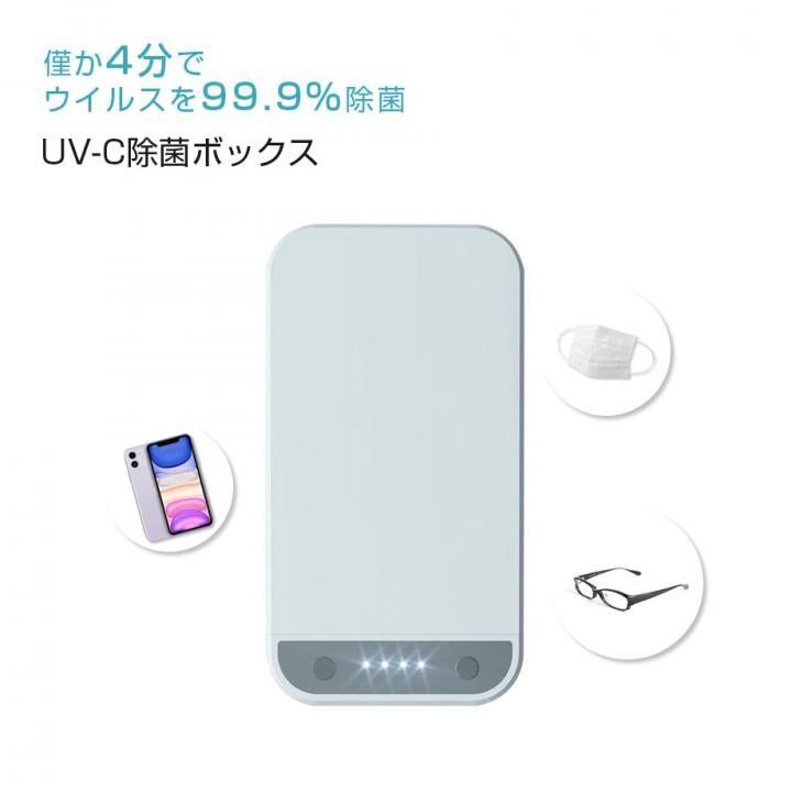 UV紫外線除菌ボックス ウイルス除菌率99.9% アロマディフューザー機能付き_0