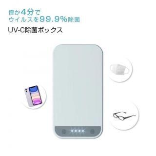 UV紫外線除菌ボックス ウイルス除菌率99.9% アロマディフューザー機能付き