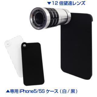 最大50倍天体望遠鏡セット iPhone 5s/5装着ケース付き_1