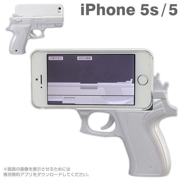 iPhone SE/5s/5 ケース ガンアクションが楽しめる 拳銃型ケース パールホワイト iPhone SE/5s/5ケース_0