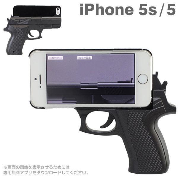 ガンアクションが楽しめる 拳銃型ケース ブラック iPhone SE/5s/5ケース