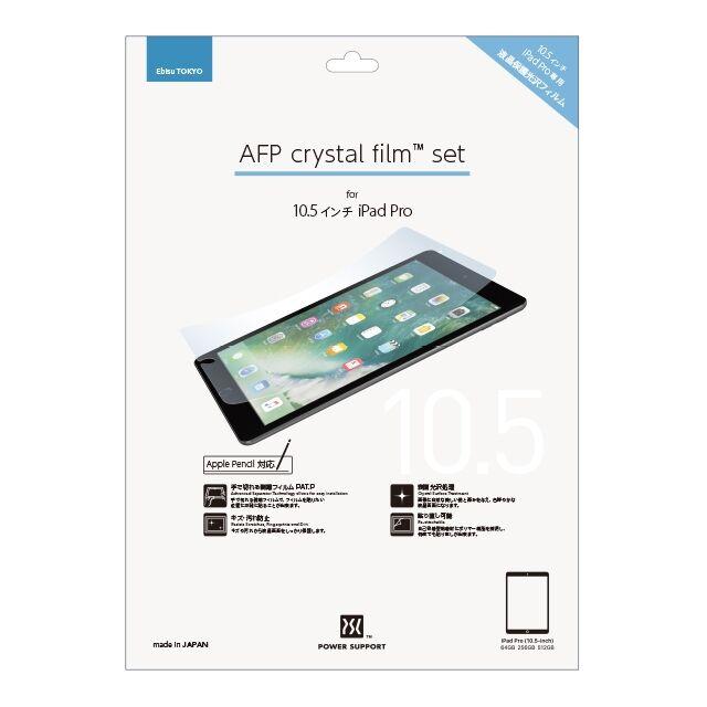 AFPクリスタルフィルムセット iPad Air(2019)/10.5インチ iPad Pro_0