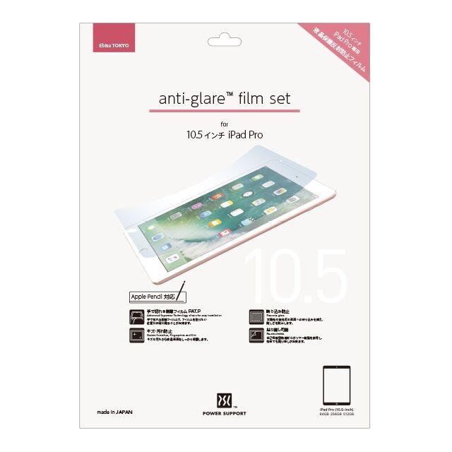 アンチグレアフィルムセット iPad Air(2019)/10.5インチ iPad Pro_0