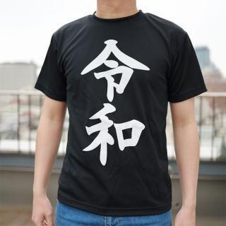 新元号Tシャツ令和 ブラック【5月中旬】