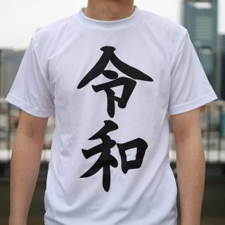 新元号Tシャツ令和 ホワイト【7月下旬】