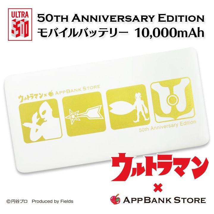 [ウルトラマンシリーズ放送開始50年]ウルトラマン×AppBank Storeコラボ モバイルバッテリー 10,000mAh【4月下旬】