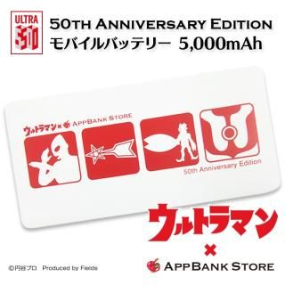 [ウルトラマンシリーズ放送開始50年]ウルトラマン×AppBank Storeコラボ モバイルバッテリー 5,000mAh