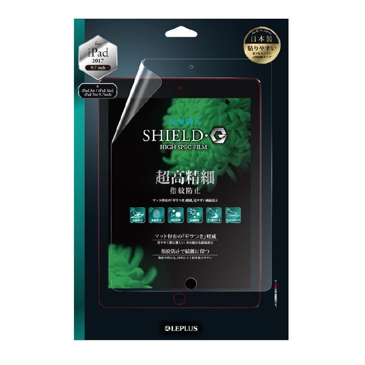 保護フィルム 「SHIELD・G HIGH SPEC FILM」 反射防止・超高精細 iPad 2017/2018 9.7インチ_0
