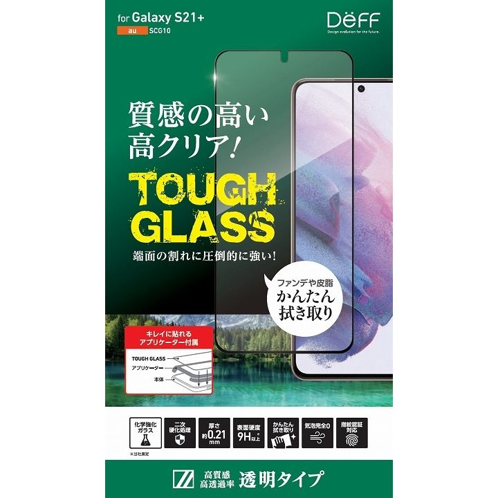 TOUGH GLASS 透明 Galaxy S21+_0