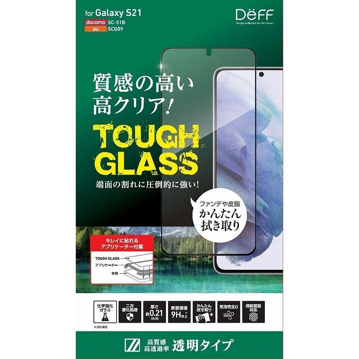 TOUGH GLASS 透明 Galaxy S21_0