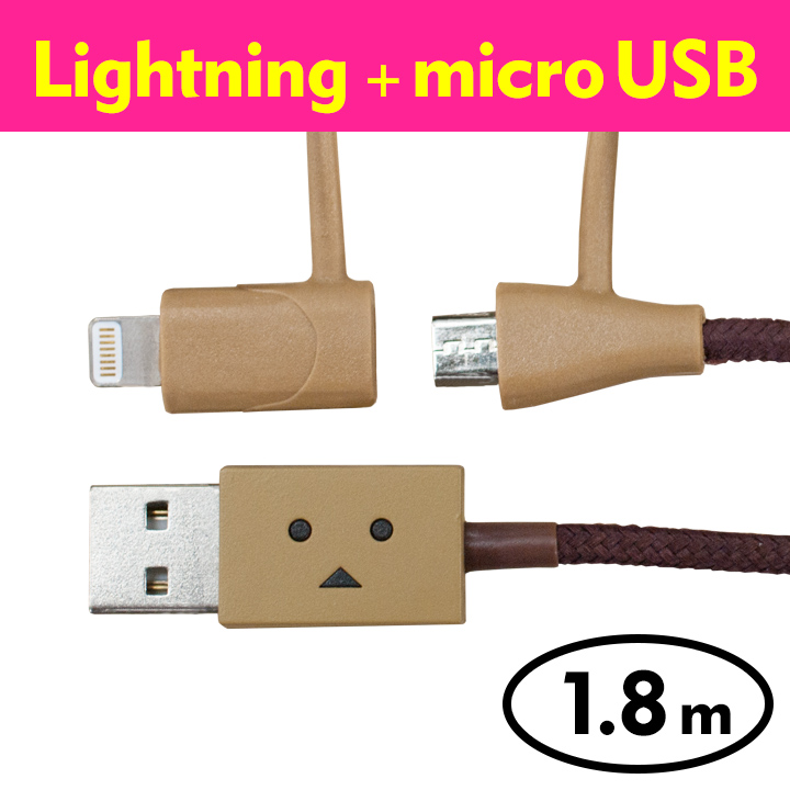 [1.8m]ダンボー MicroUSB & Lightning 2in1ケーブル DANBOARD