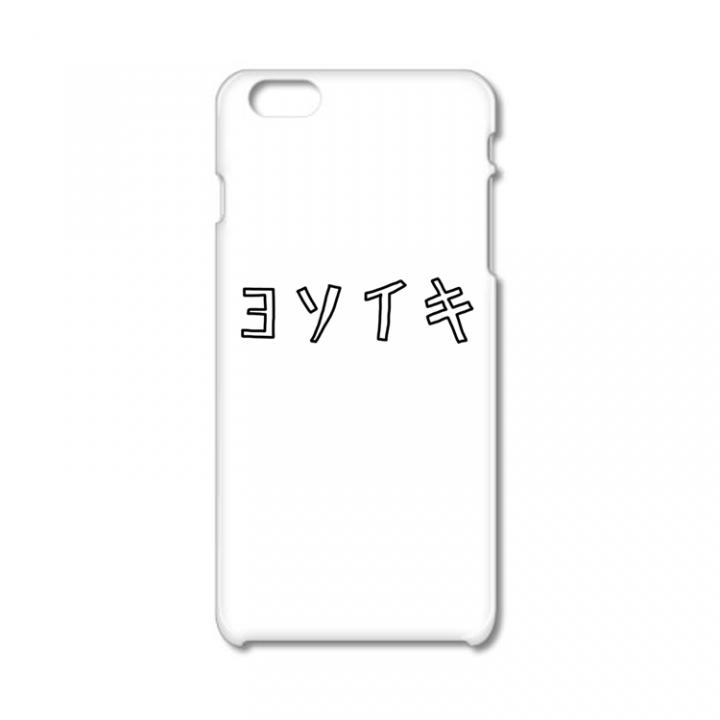 ハードケース ヨソイキ iPhone 6