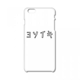 iPhone6 ケース ハードケース ヨソイキ iPhone 6