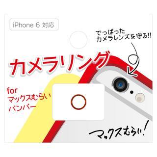 マックスむらいのレッドカメラリング  iPhone 6s/6