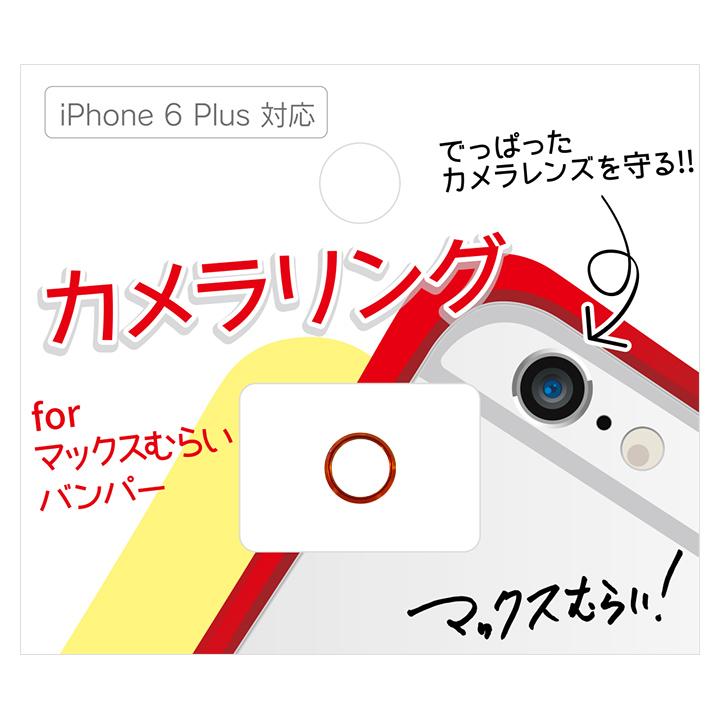 [新iPhone記念特価]マックスむらいのレッドカメラリング  iPhone 6s Plus/6 Plus