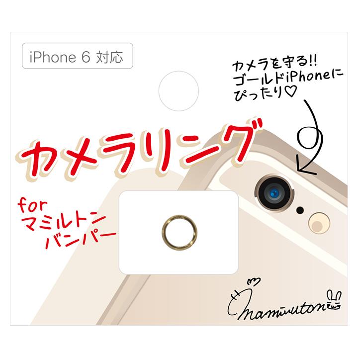 マミルトンのゴールドカメラリング  iPhone 6s/6_0