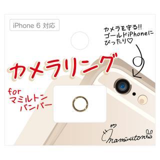 マミルトンのゴールドカメラリング for iPhone 6