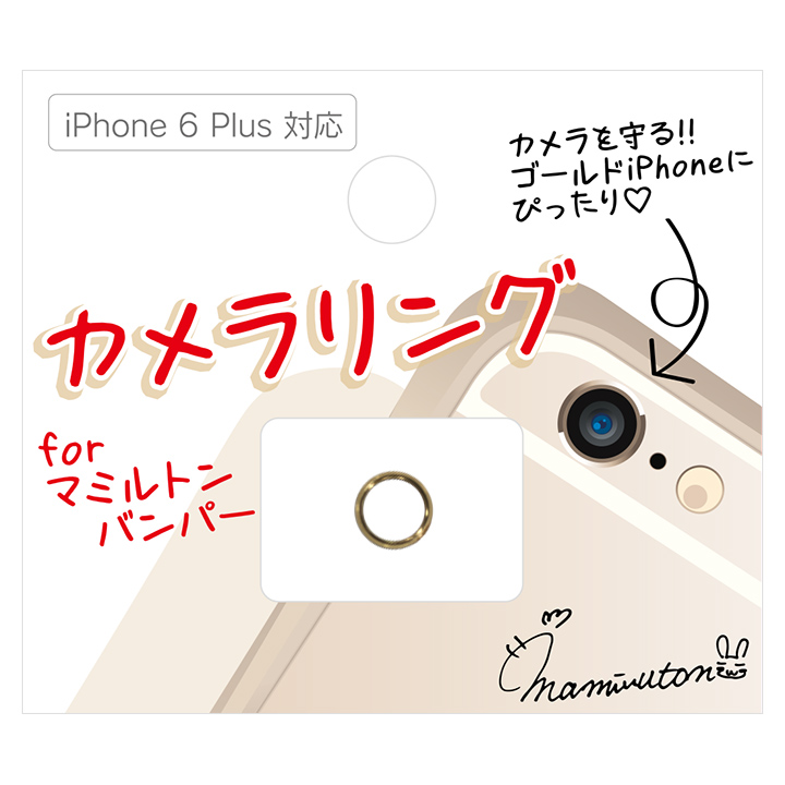 [新iPhone記念特価]マミルトンのゴールドカメラリング  iPhone 6s Plus/6 Plus