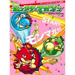 【4月下旬】モンスターマガジン No.01 [通常版]