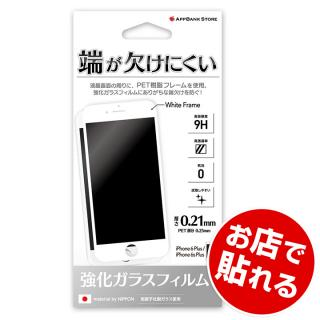 iPhone6s Plus/6 Plus フィルム PETフレーム 強化ガラス ホワイト iPhone 6s Plus/6 Plus