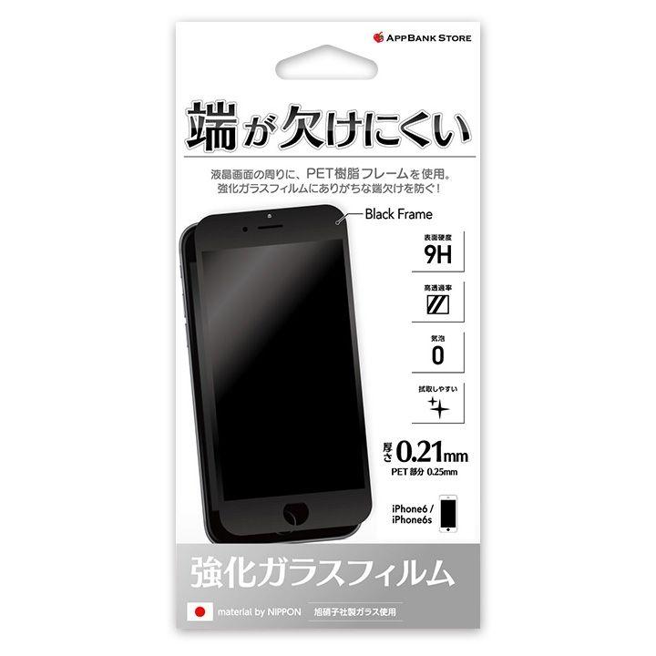 iPhone6s/6 フィルム PETフレーム 強化ガラス ブラック iPhone 6s/6_0