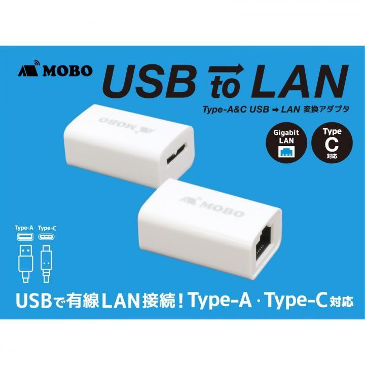 MOBO Type-A&C USB → LAN変換アダプタ