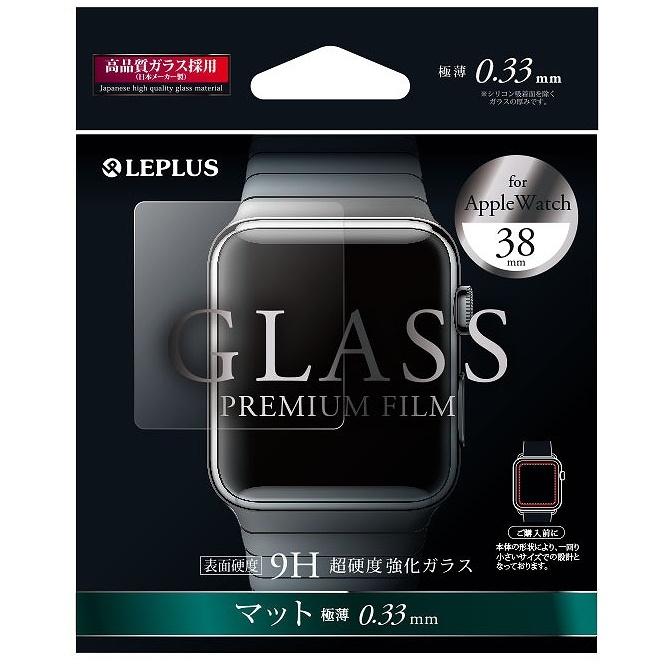 AppleWatch 38mm 強化ガラスフィルム マット0.33mm_0