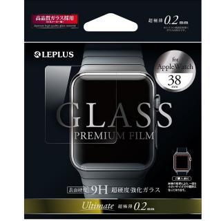 AppleWatch 38mm 強化ガラスフィルム 0.2mm
