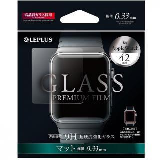 AppleWatch 42mm 強化ガラスフィルム マット0.33mm