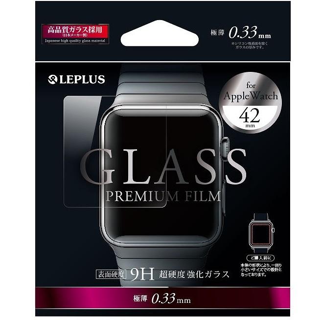 AppleWatch 42mm 強化ガラスフィルム 0.33mm