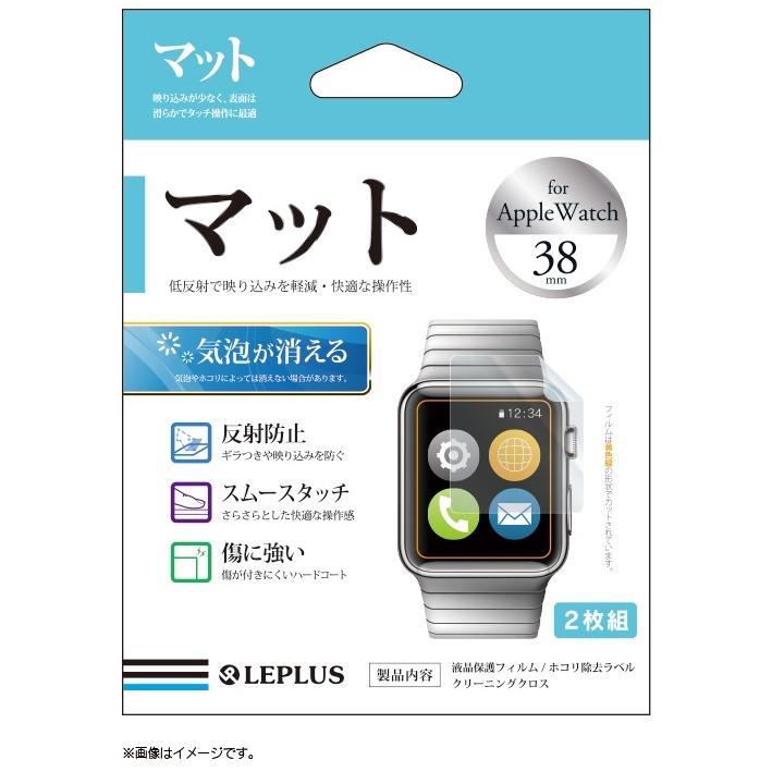 AppleWatch 38mm 保護フィルム マット 2枚入り_0