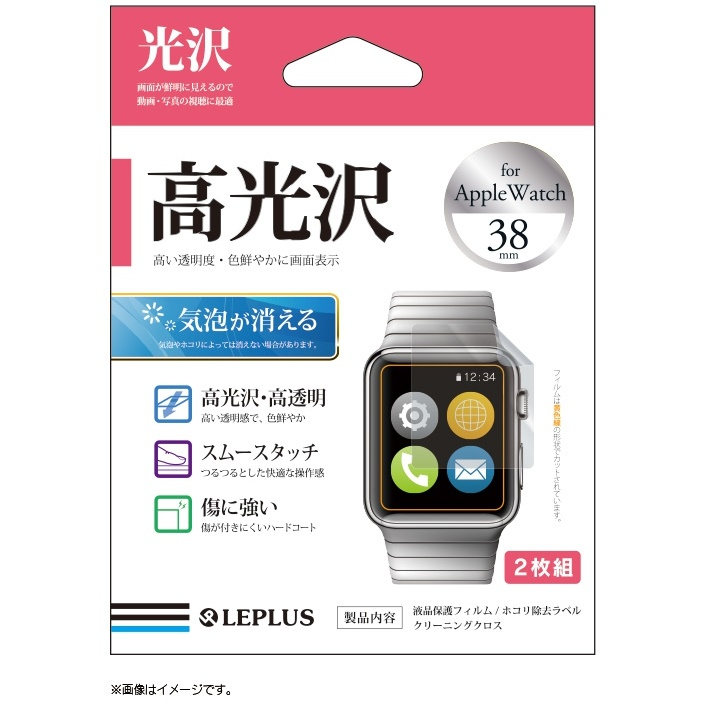 AppleWatch 38mm 保護フィルム 高光沢 2枚入り