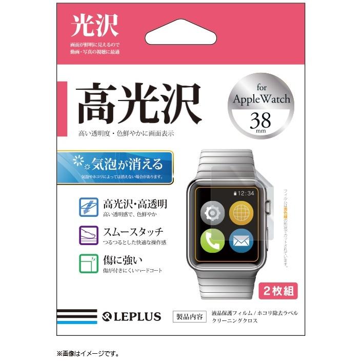 AppleWatch 38mm 保護フィルム 高光沢 2枚入り_0