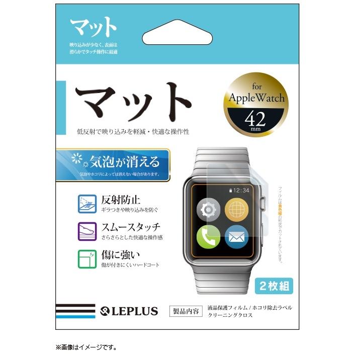 AppleWatch 42mm 保護フィルム マット 2枚入り_0
