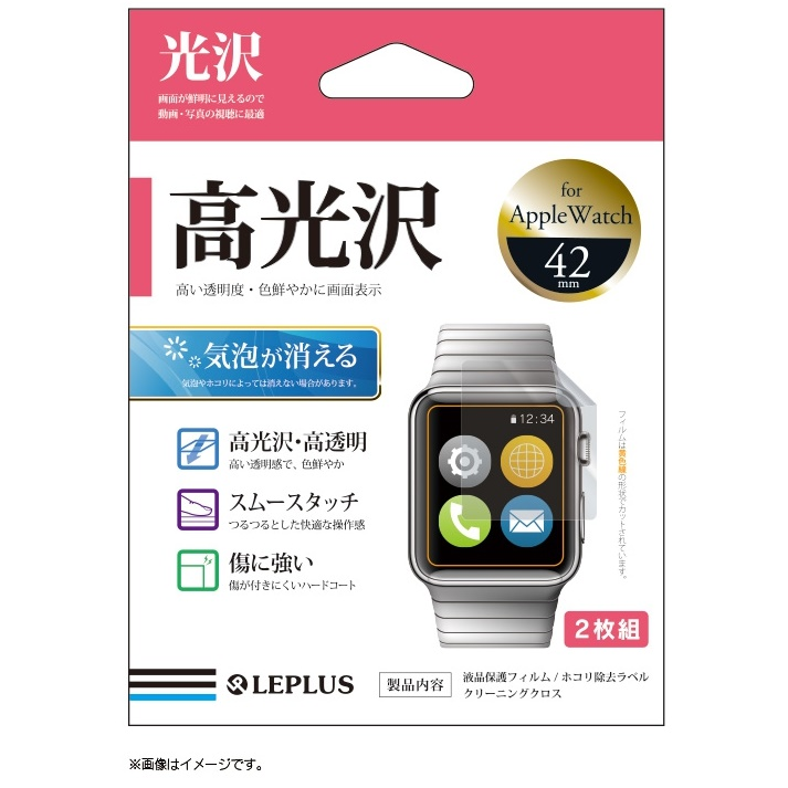 AppleWatch 42mm 保護フィルム 高光沢 2枚入り