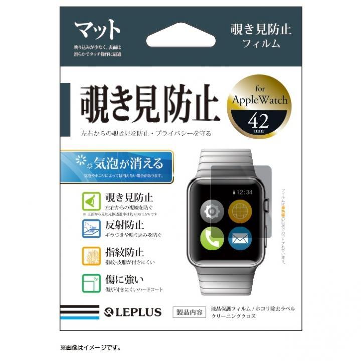 AppleWatch 42mm 保護フィルム マット・覗き見防止_0