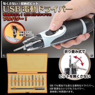 なくさない!収納式ビット USB電動ドライバー_1