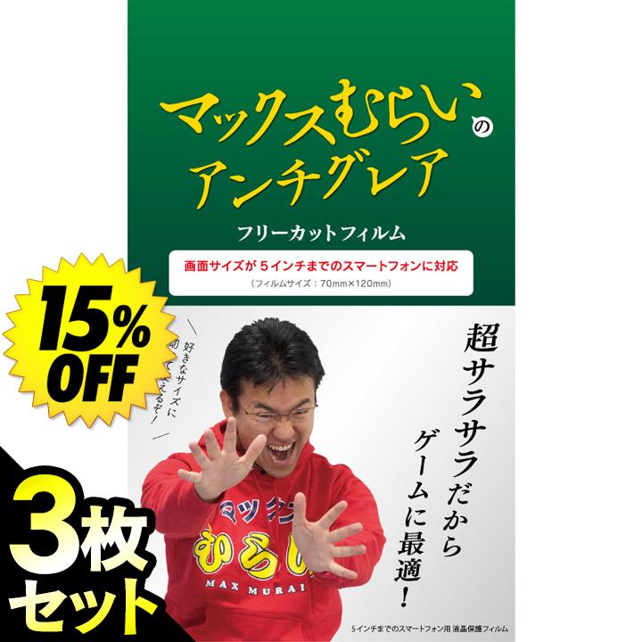 【3枚セット・15%OFF】マックスむらいのアンチグレアフィルム 5インチフリーカット_0