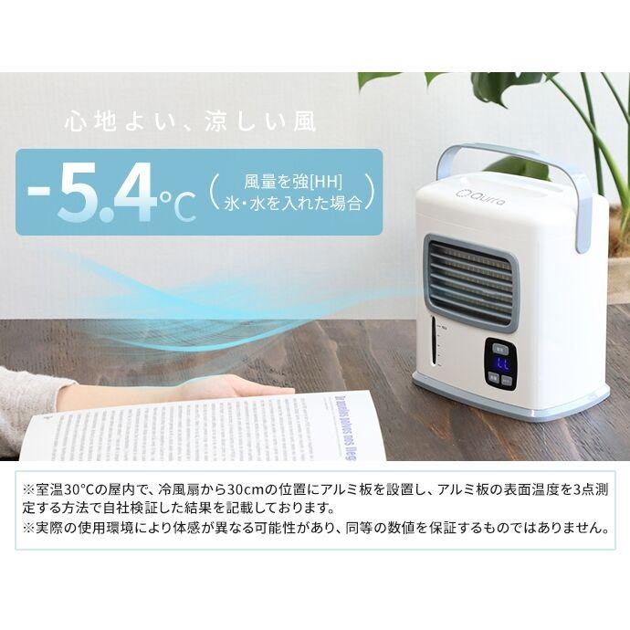 Qurra 卓上冷風扇 Anemo Cooler Rec_0