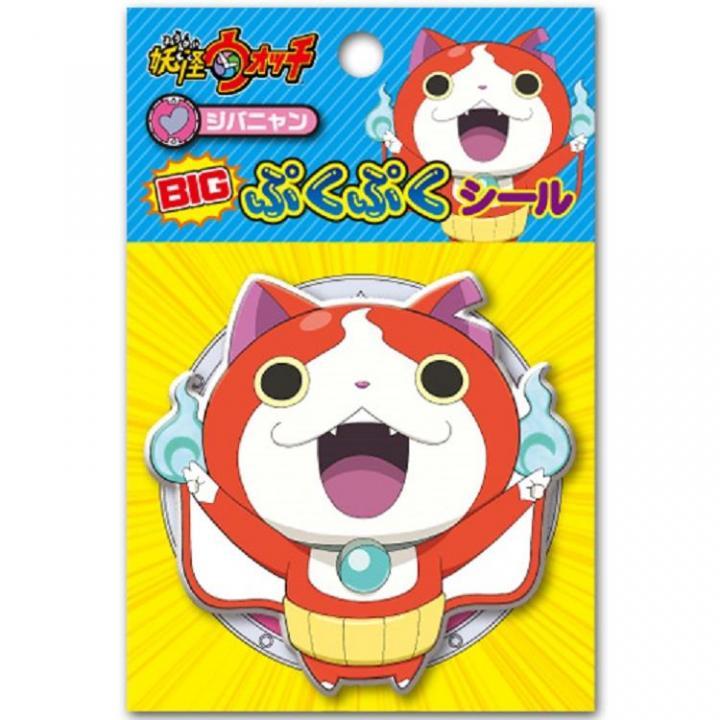 妖怪ウォッチ BIGぷくぷくシール ジバニャン_0
