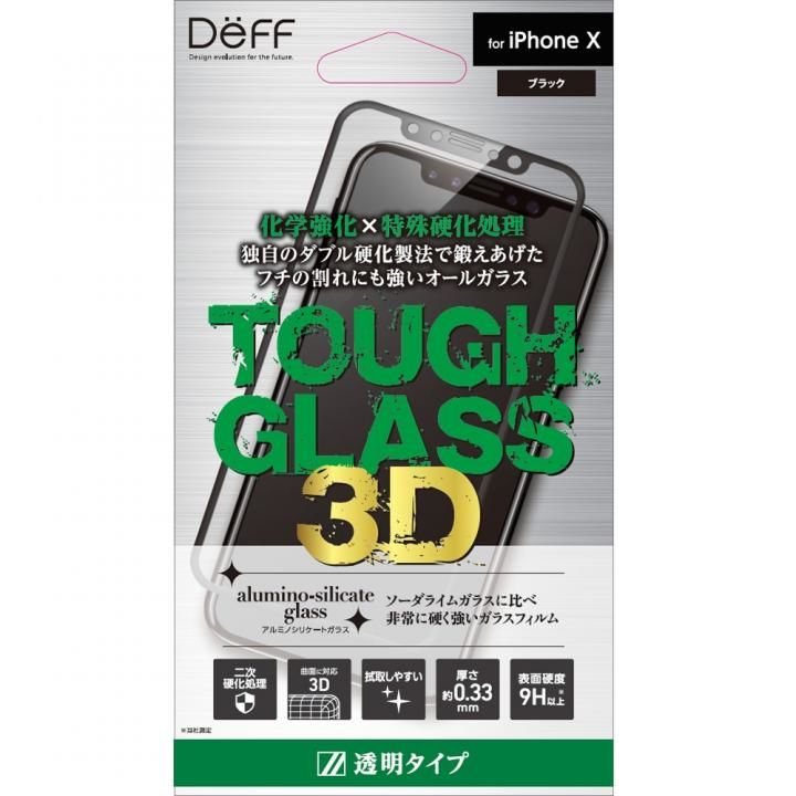 【iPhone XS/Xフィルム】Deff TOUGH GLASS 3D 強化ガラス ブラック iPhone XS/X_0