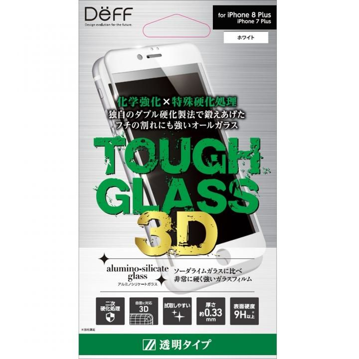 iPhone8 Plus/7 Plus フィルム Deff TOUGH GLASS 3D 強化ガラス ホワイト iPhone 8 Plus/7Plus_0