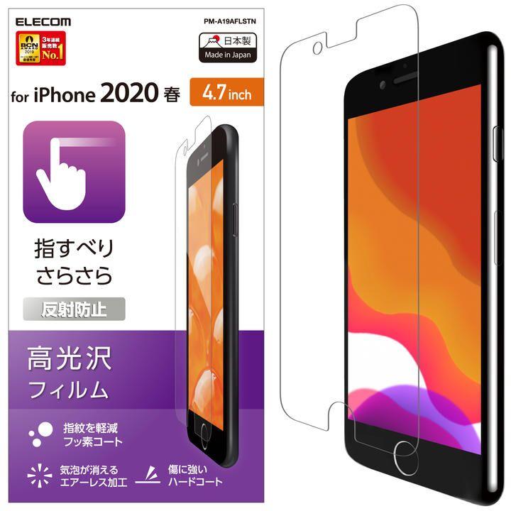 iPhone8/7/6s/6 フィルム 液晶保護フィルム スムースタッチ 反射防止 iPhone SE 第2世代/8/7_0