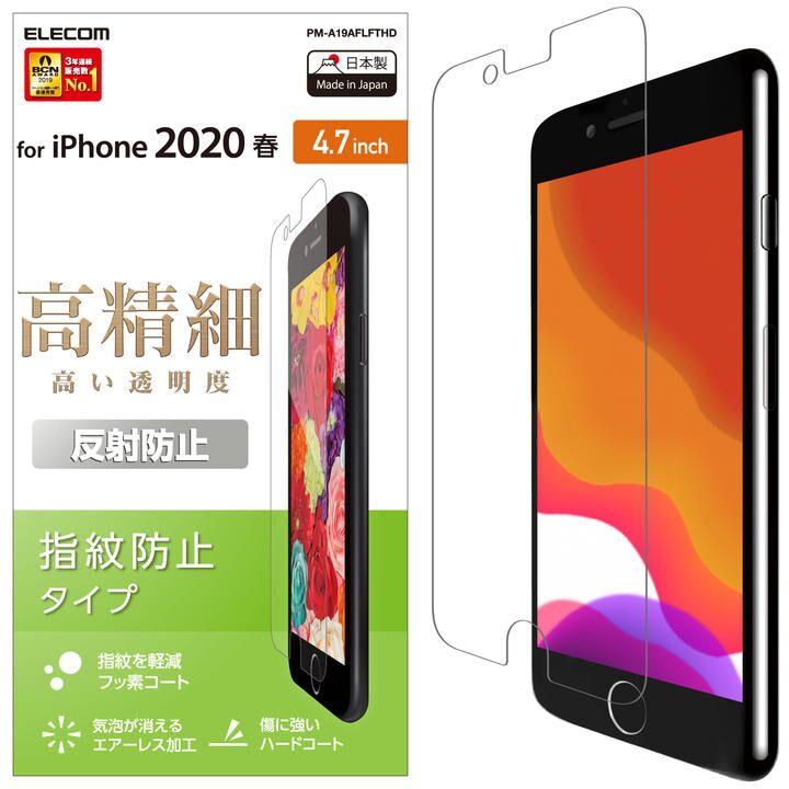 iPhone8/7/6s/6 フィルム 液晶保護フィルム 高精細 反射防止 iPhone SE 第2世代/8/7_0