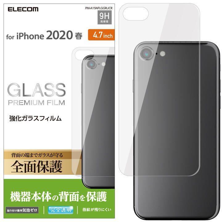 iPhone8/7/6s/6 フィルム 背面フルカバーガラスフィルム クリア iPhone SE 第2世代/8/7_0