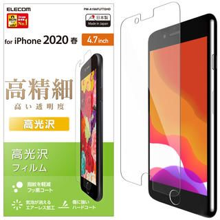 iPhone SE 第2世代 フィルム 液晶保護フィルム 高精細 高光沢 iPhone SE 第2世代/8/7